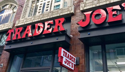 [買い物・おみやげ] 私がTreader Joe's トレーダージョーズを好きな6つの理由!