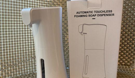 [コロナ対策] 買ってよかった!タッチレス自動ソープディスペンサーが衛生的で便利