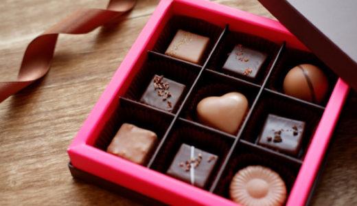 [バレンタインデー] チョコレート購入でお得をGETしよう!