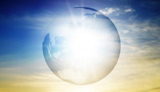 アースデイ(地球の日)〜地球を想うことは自分を想うこと