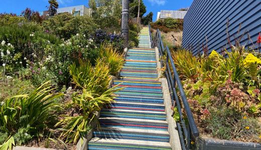 サンフランシスコのカラフルな階段とナイスビュー