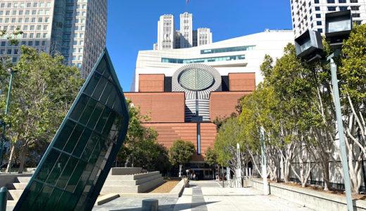 サンフランシスコ近代美術館SFMOMAに行ってきた!