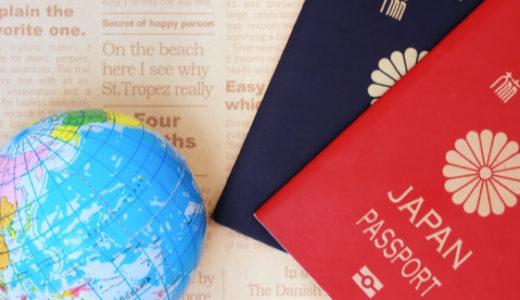 [海外在住]パスポートを更新してきました!