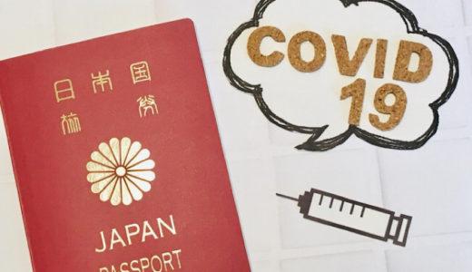 【ワクチンパスポート】アメリカ渡航にワクチン証明書が必要になった!